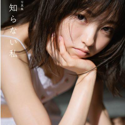 欅坂46 今泉佑唯ソロ写真集「誰も知らない私」