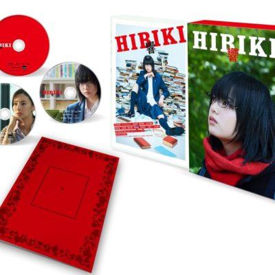 響 -HIBIKI- Blu-ray 豪華版【Blu-ray】 [ 平手友梨奈 ]